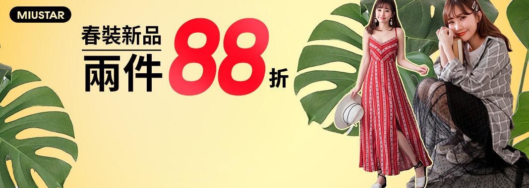 Miu-Star 春新品2件88折