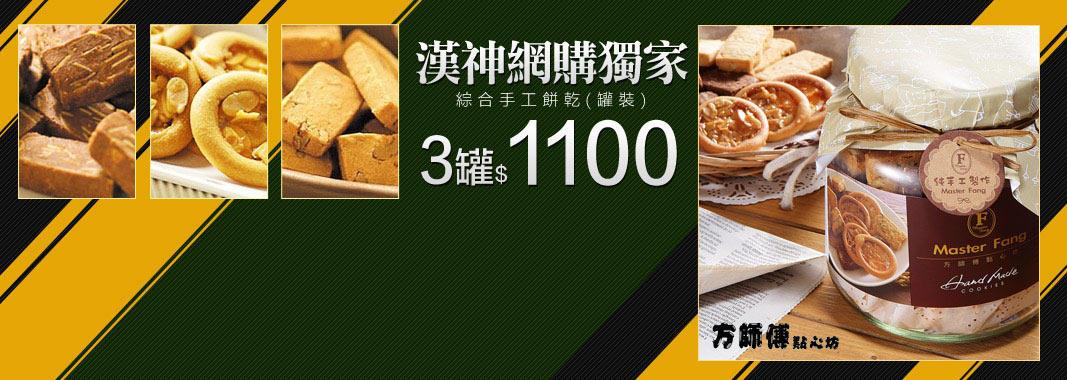 綜合手工餅乾(罐裝) 三罐 特價1100