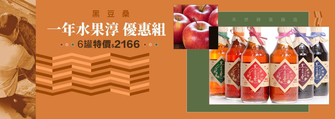一年水果淳優惠組(六種口味各一)