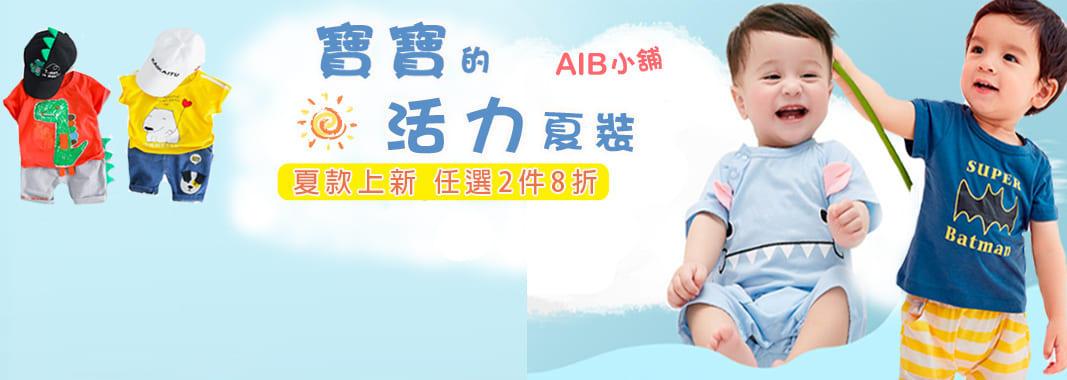 AIB 夏款上新 任選2件8折