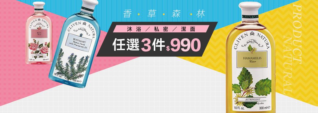 沐浴/私密/潔面任選3件990元
