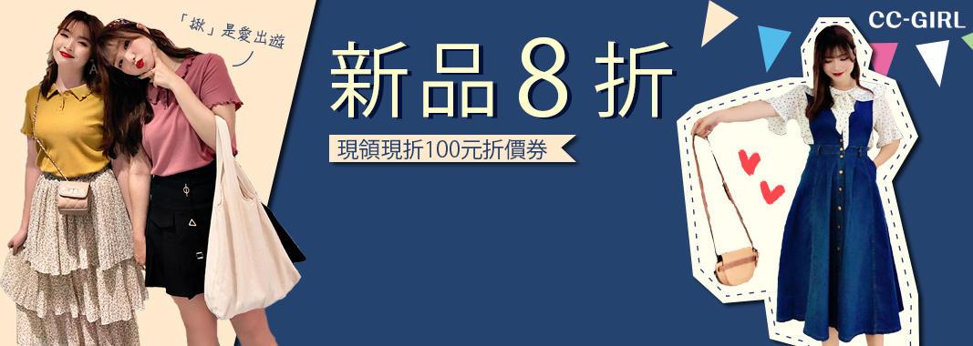 CC-GIRL 新品8折