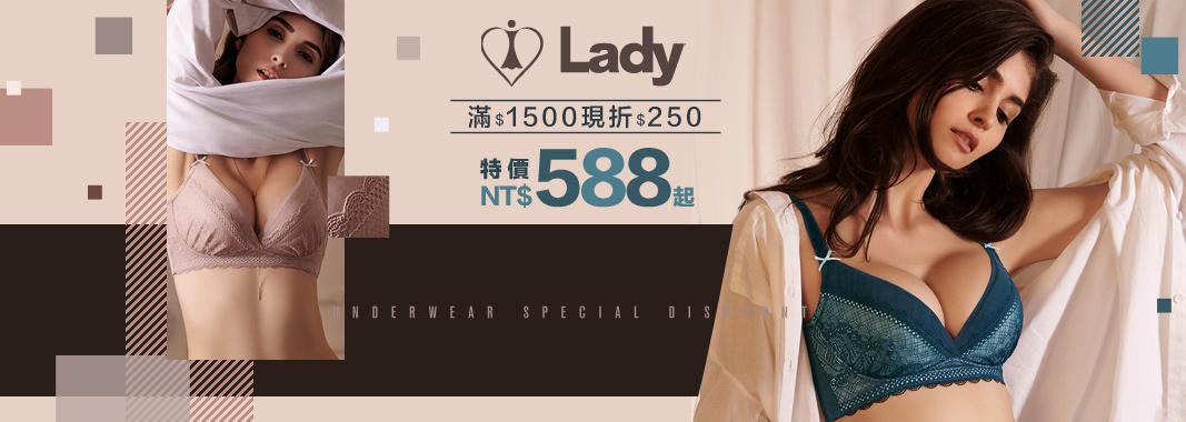 內衣588元起 滿1500元折250元