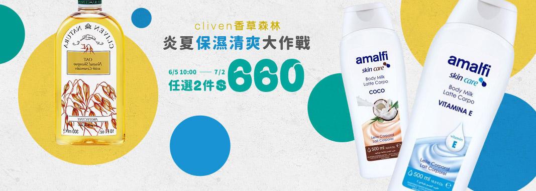 炎夏精選 2件660元