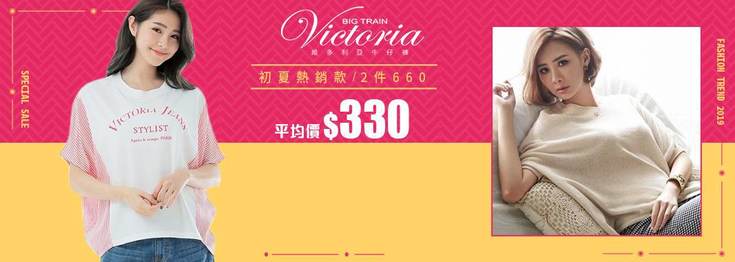 夏日精選 2件660元