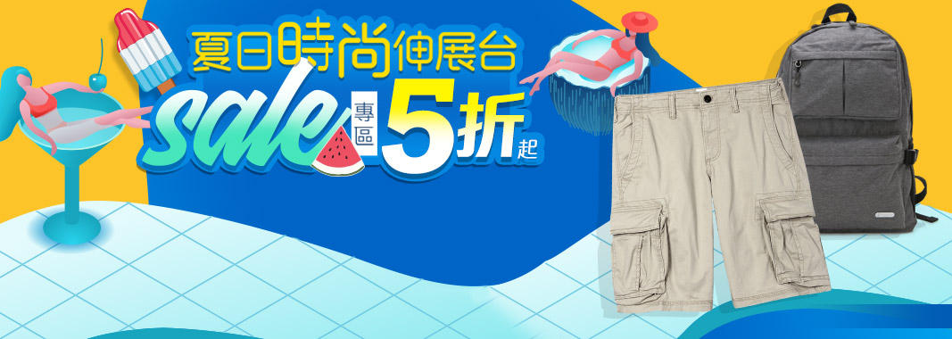 夏日時尚伸展台
