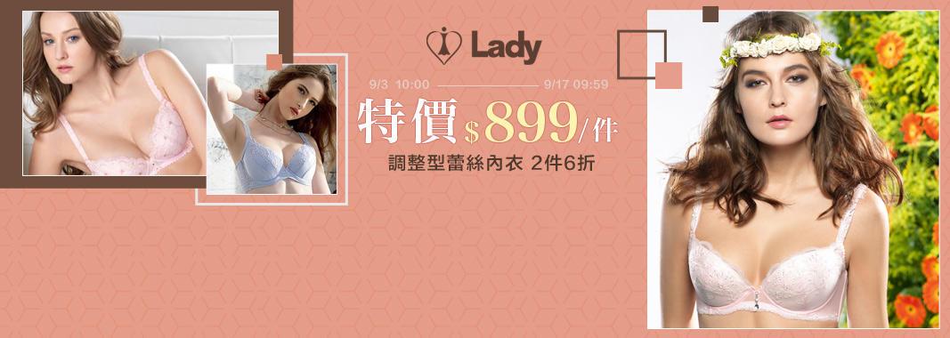Lady 熱銷蕾絲內衣任選899