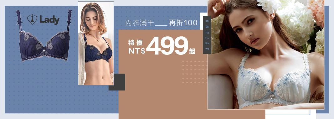 秋換新 法式內衣499起 滿千再折百