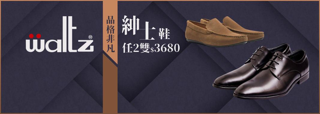 waltz 紳士鞋 兩雙3680