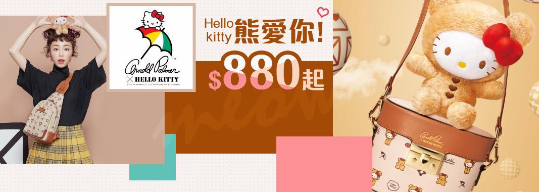Hello kitty熊愛你聯名880元