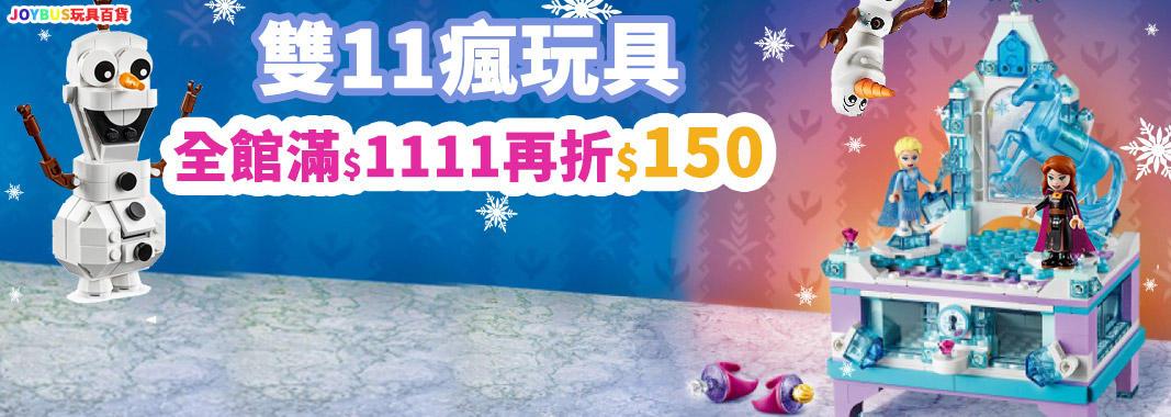 JOYBUS 玩具百貨全館滿額再折150