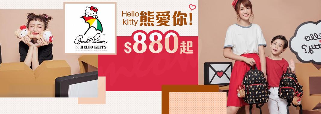 Hello Kitty聯名新品上市