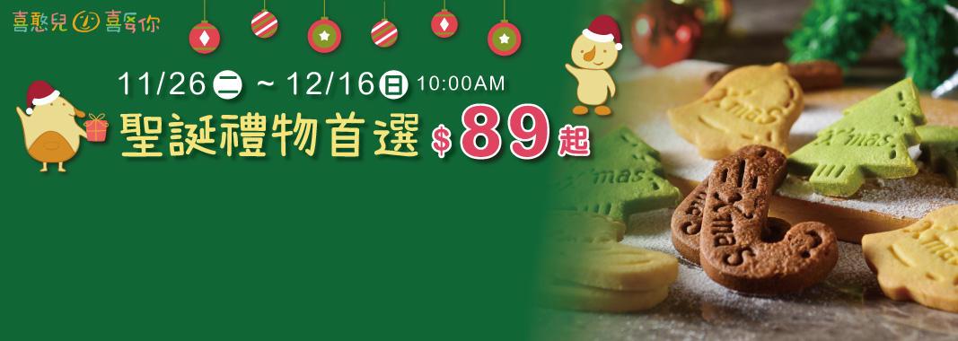 聖誕禮物首選$89起