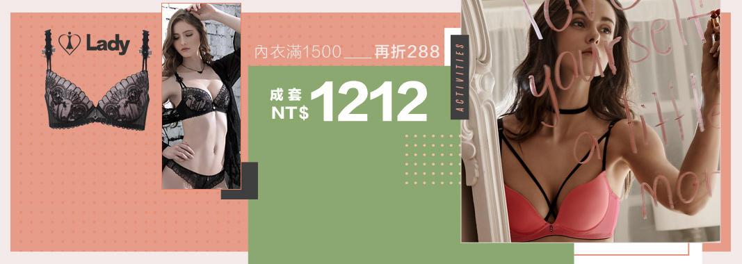 品牌最強刺繡調整型 任選成套1212