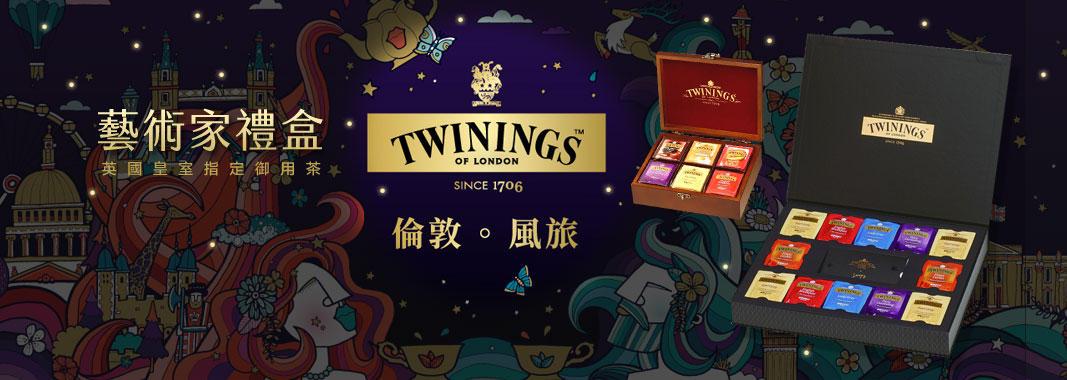 唐寧茶 藝術家禮盒-經典紅茶系列