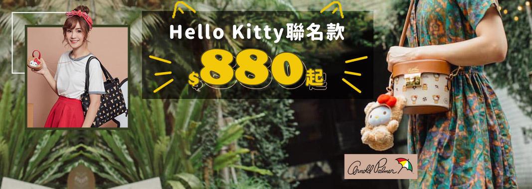 Hello kitty 聯名包款880起