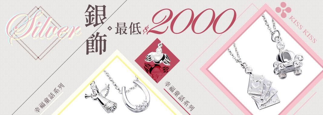 幸福童話系列純銀項鍊2000元起