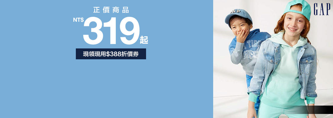 Gap官方旗艦店 現領現用$388折價券