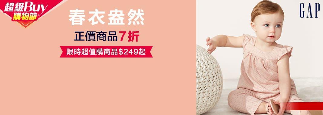 Gap官方旗艦店 正價商品7折起