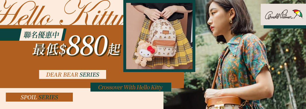 Hello Kitty聯名上市