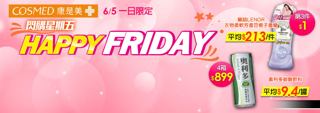 康是美 Happy Friday