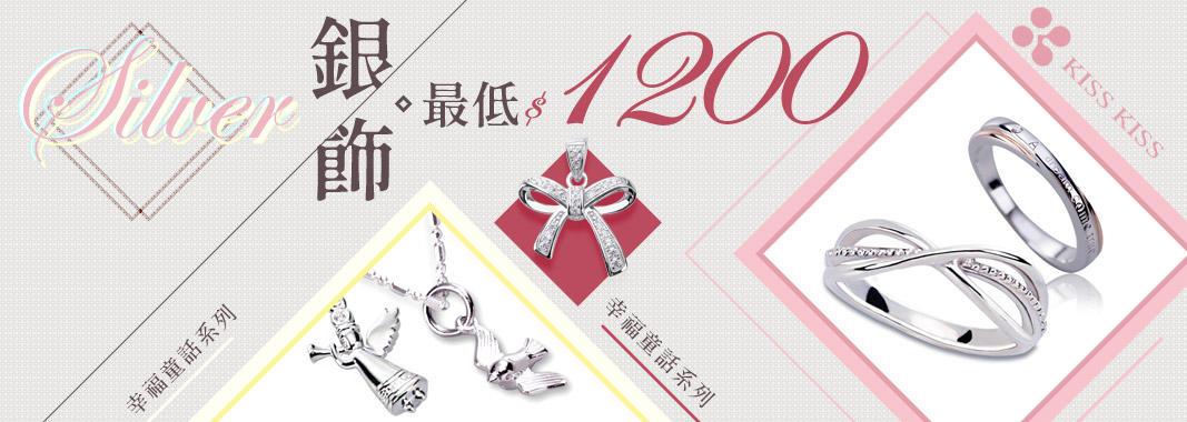 純銀飾品新上市