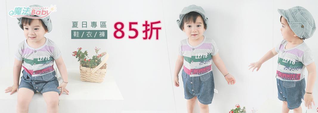 魔法baby 專區85折