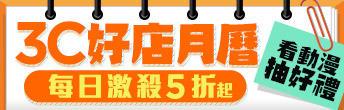 3C好店日曆