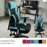 電腦椅 辦公椅 書桌椅 【I0