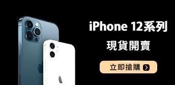 iphone 12 現貨到!