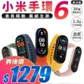 小米手環6 台灣保固一年