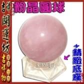 桃花/情感/人緣粉水晶圓球