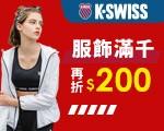 廣K-SWISS