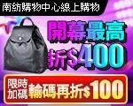 廣南紡購物中心線上購物