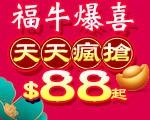 廣二月大促 天天瘋搶88元