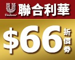 廣聯合利華JBP