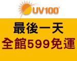 廣UV100
