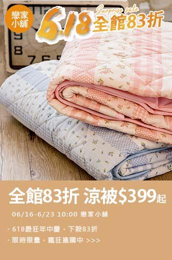 戀家小舖 618 寢具 防疫 床包 保潔