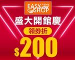 廣Easy shop