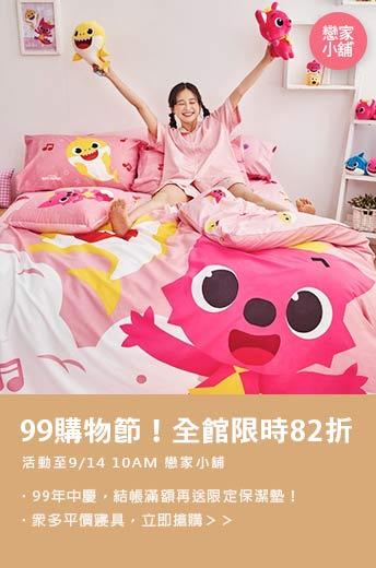 戀家小舖 寢具 床包 枕頭 涼被 床墊