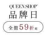 廣Queen shop