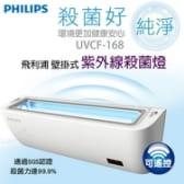 壁掛式紫外線殺菌燈