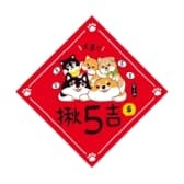 Go好運彩印方型春聯(水逆退散)