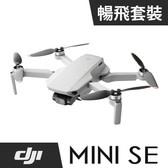 【南紡購物中心】DJI Min