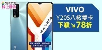VIVO Y20S手機