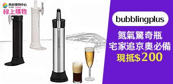 Bubblingplus 現抵$200