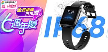 Realme Watch2智能錶▶買再送雙重好禮