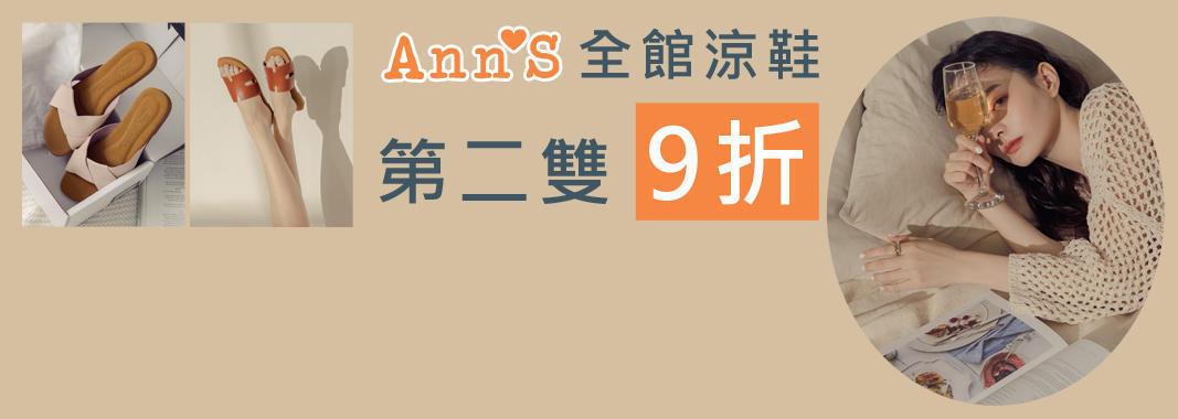 Ann's 第二雙9折