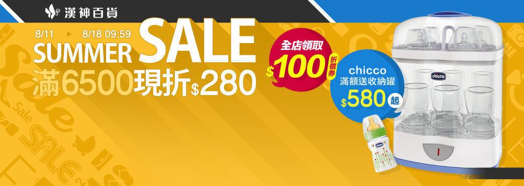【chicco】購買哺育用品 滿699送