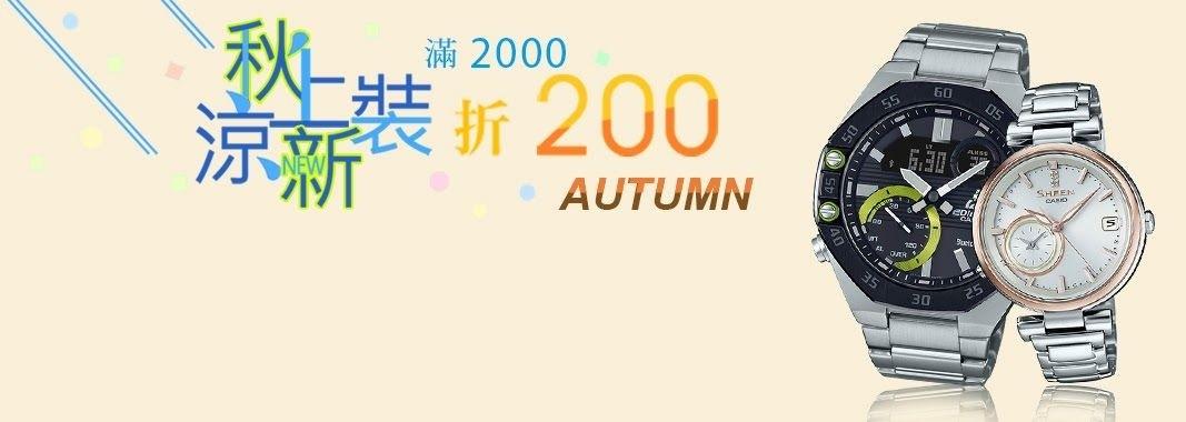 CASIO手錶專賣店 滿2000送200
